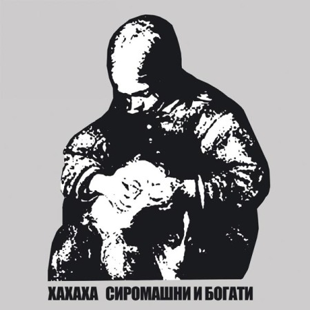 xaxaxa_siromashni_LP_skrsheno